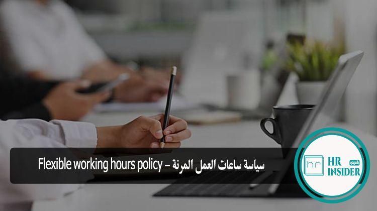 سياسة ساعات العمل المرنة - Flexible working hours policy