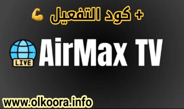 تحميل تطبيق AirMax TV Apk مع كود تفعيل دائم لمشاهدة جميع القنوات العربية والعالمية 2021/2020