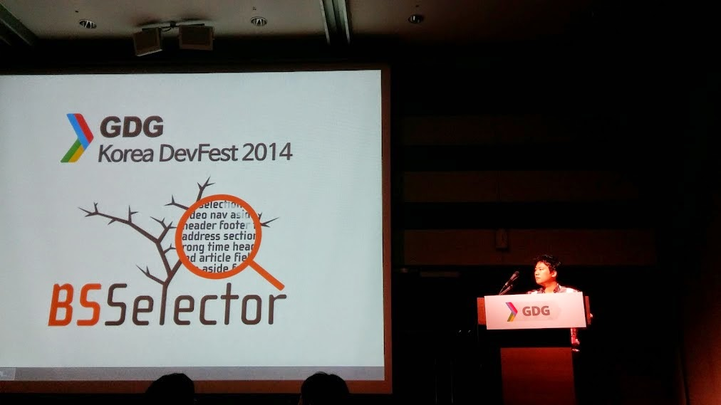 GDG Korea DevFest 2014: 크롬을 이용한 가장 빠른 JavaScript DOM Selector 개발 성공기 - 백승현님