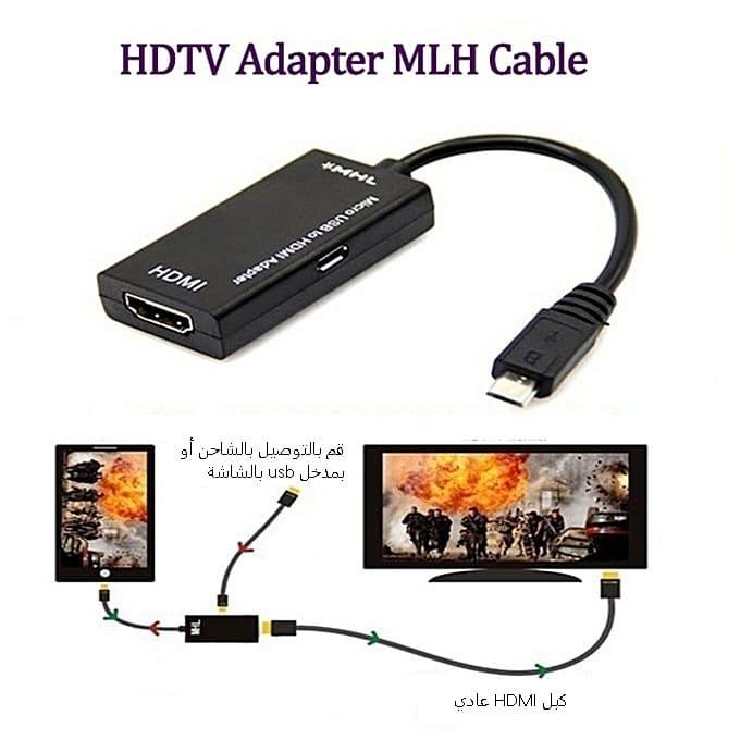 توصيل الهاتف بالتلفزيون باستخدام MHL