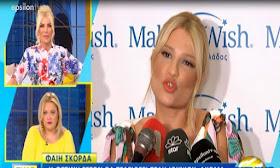Σκορδά: «Εγώ αυτά τα… παιχνίδια δεν τα κάνω» - Oι αλλαγές και τα σενάρια για το Πρωινό τη νέα σεζόν! (βιντεο)