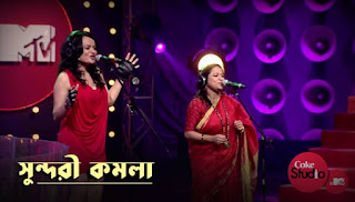 Sundari Komola Lyrics (সুন্দরী কমলা) Usri Banerjee - Aditi