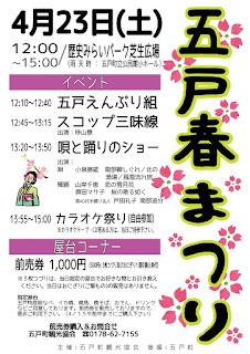 Gonohe Haru Matsuri Spring Festival 2016 poster 平成28年 五戸春まつり  ポスター