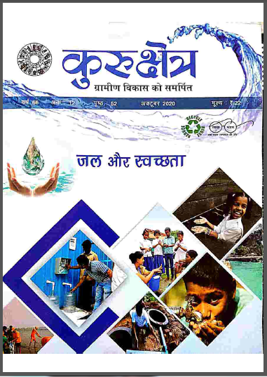 Kurukshetra Current Affairs (October 2020) : For UPSC Exam Hindi PDF Book