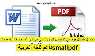 تحميل أفضل برنامج لتحويل الوورد إلى بي دي أف مجانا للكمبيوتر smallpdf