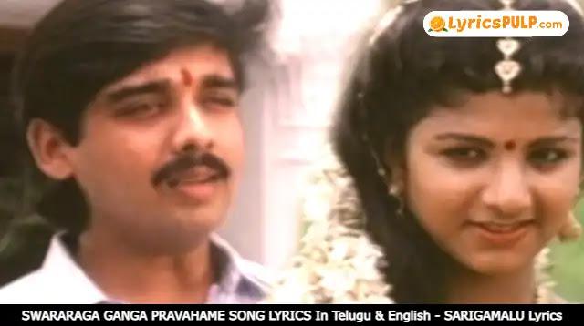 SWARARAGA GANGA PRAVAHAME SONG LYRICS In Telugu & English - SARIGAMALU Lyrics
