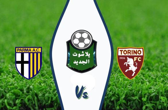 نتيجة مباراة تورينو وبارما اليوم السبت 20 يونيو 2020 الدوري الإيطالي