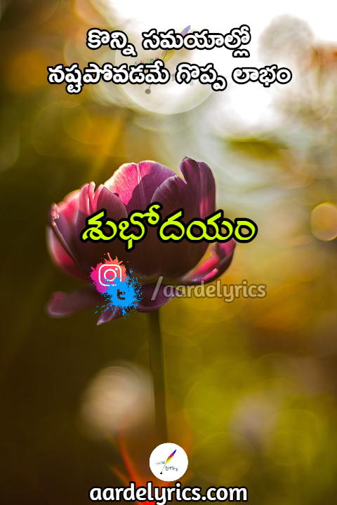 Konni Samayallo Quotes Telugu Quotes Aarde Lyrics Quotes Good Morning Aarde Lyrics