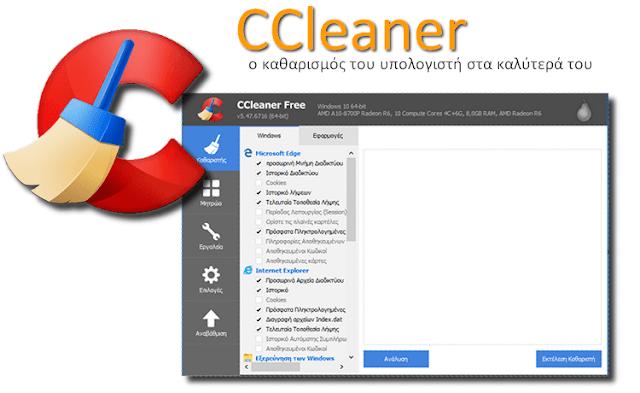 CCleaner 5.47 - Δωρεάν πρόγραμμα καθαρισμού του υπολογιστή και της Android συσκευής