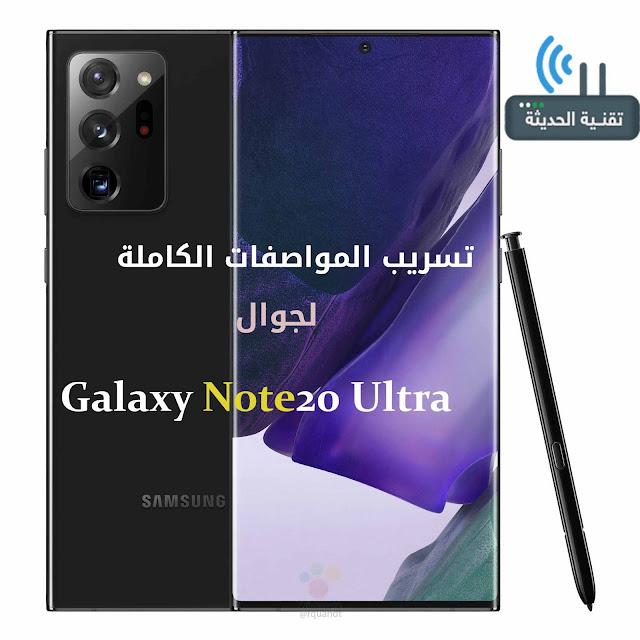 جوال Galaxy Note20 Ultra
