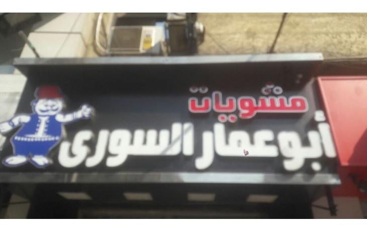 منيو وفروع وأرقام توصيل مطعم ابو عمار السورى 2020