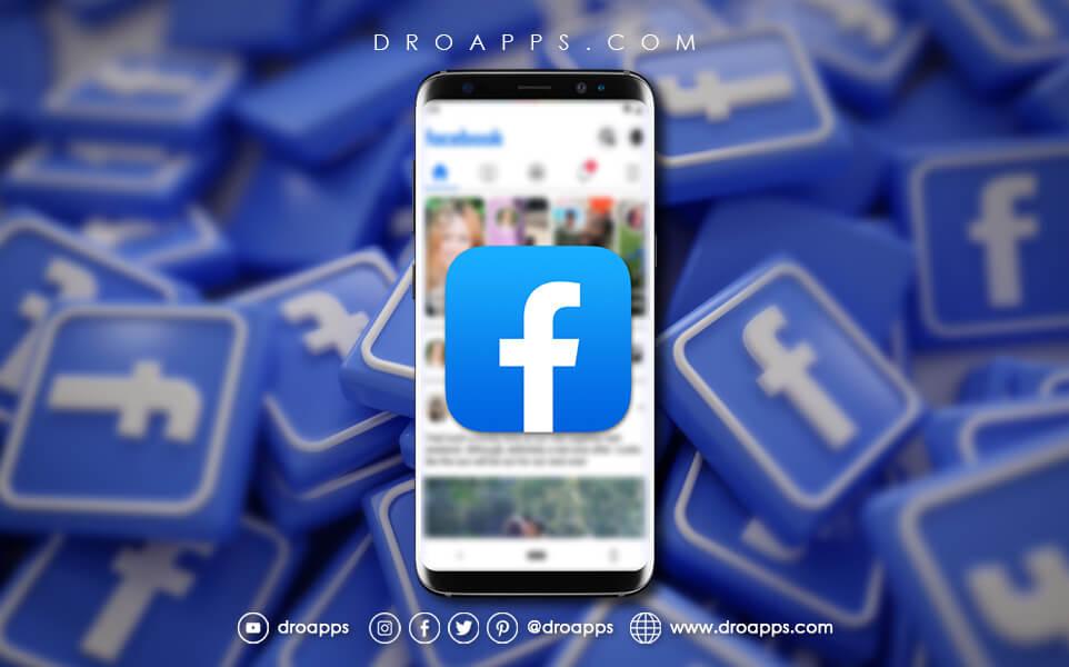 تحميل فيسبوك 2021 - تنزيل فيس بوك Facebook آخر إصدار