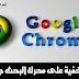 5 العاب خفية على محرك البحث جوجل !!!