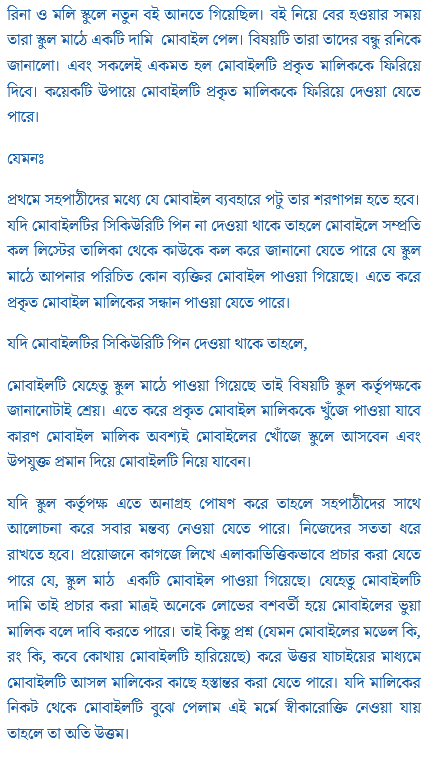 Class 8 Bangla Assignment Answer Download 2021 For First Week