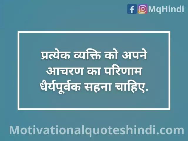 Jimmedari Quotes In Hindi