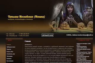 Татьяна Московская Ионина отзывы