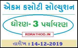 std 3 Ekam kasoti Paryavaran Solution