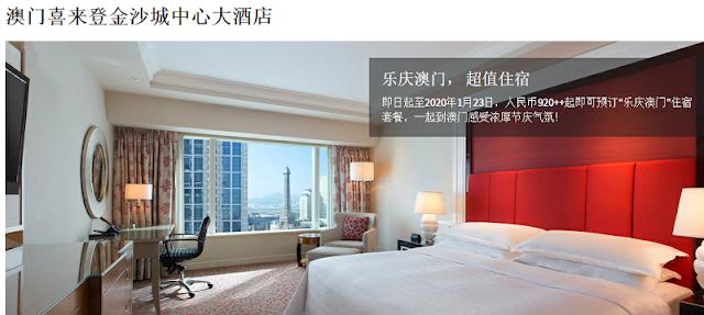 Marriott萬豪澳門喜來登金沙城酒店¥920元起享豪華客房一晚含雙早或雙午餐(01/23前有效)