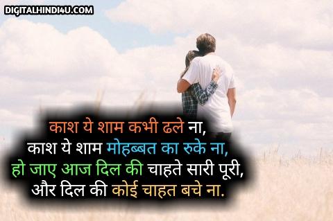 Good Evening Shayari image