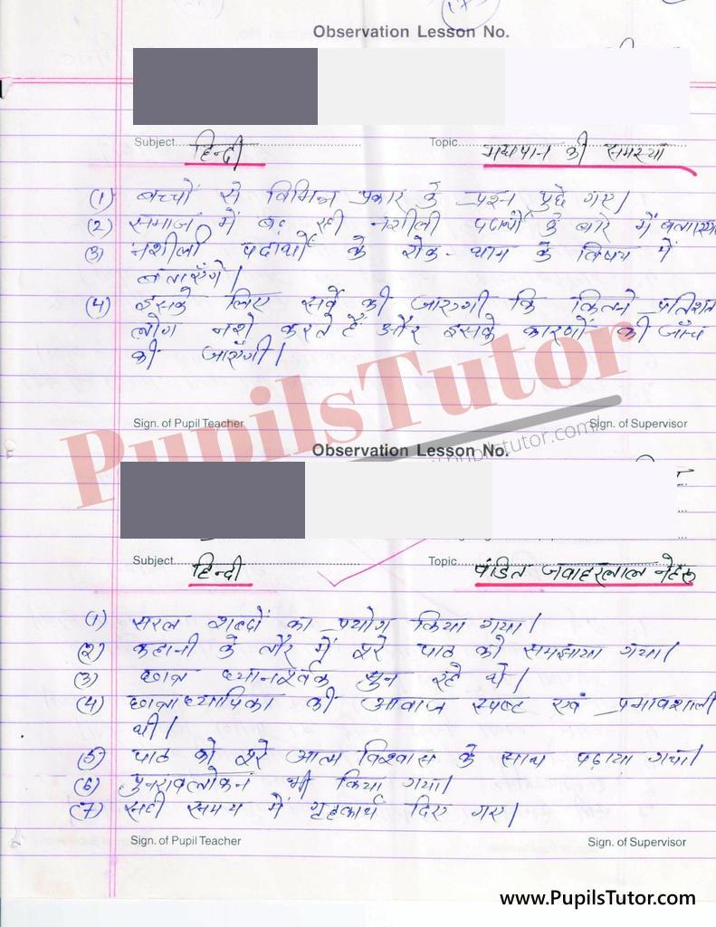 Hindi ki Observation Teaching Skill Hindi Path Yojana on Pandit jawaharlal Nehru and Madira Ki Samasya  kaksha 6 se 12 tak  k liye