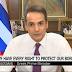 Μητσοτάκης στο CNN: Η συμφωνία Ε.Ε.-Τουρκίας είναι νεκρή (βίντεο).