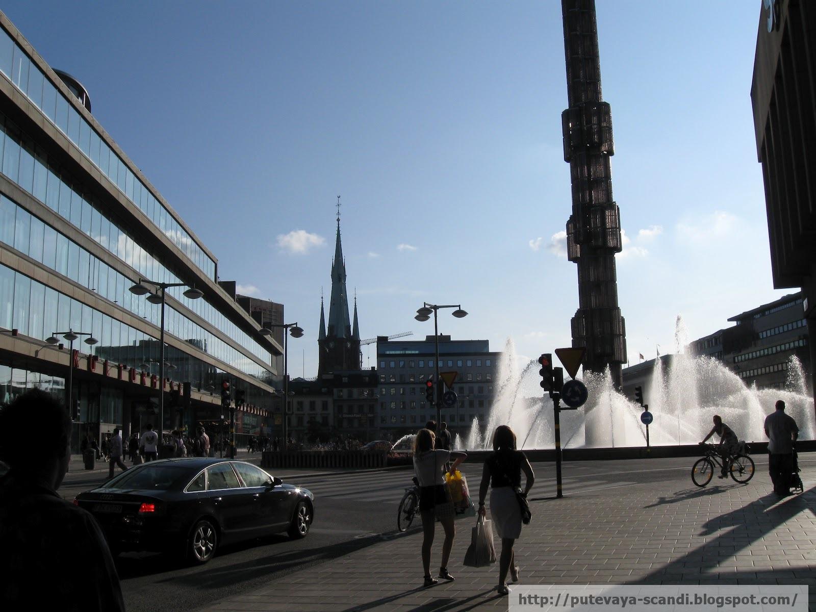 полдень в Стокгольме