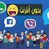 رائع كيفية تشغيل تطبيقات التواصل الاجتماعي فيسبوك وتويتر وانستجرام بدون انترنت