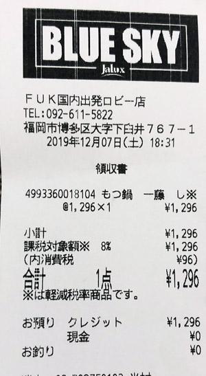 ブルースカイ 福岡空港 第2ターミナル出発ロビー店 2019/12/7 のレシート