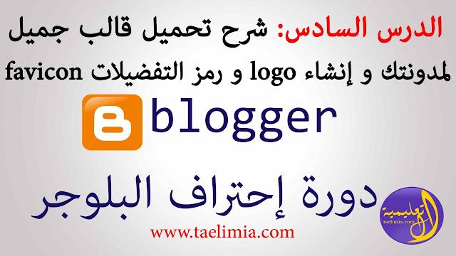 دورة ,احتراف, البلوجر ,| الدرس ,6: ,شرح ,تحميل ,قالب ,جميل ,لمدونتك ,و, إنشاء, لوجو, Logo ,و, رمز ,التفضيلات ,Favicon,