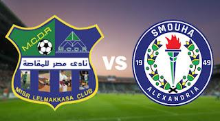 مشاهدة مباراة مصر المقاصة وسموحة بث مباشر اليوم في الدوري المصري