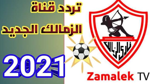 تردد قناة الزمالك الجديد بتاريخ اليوم Zamalek Tv