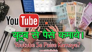 Youtube Se Paise Kaise Kamaye? यूट्यूब से पैसे कैसे कमाना सीखे  