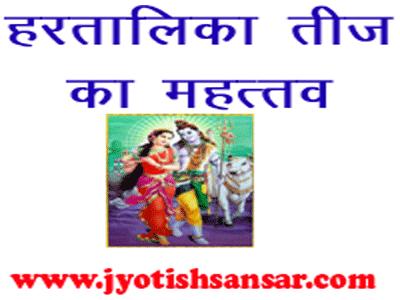 hartalika teej me kya kare jyotish anusar
