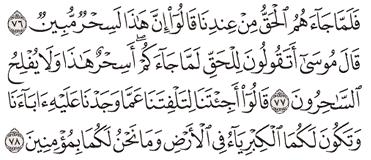 Tafsir Surat Yunus Ayat 76, 77, 78, 79, 80