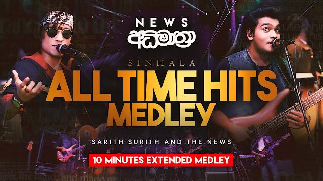 Sinhala All Time Hits Song Lyrics - සිංහල  All Time Hits ගීතයේ පද පෙළ