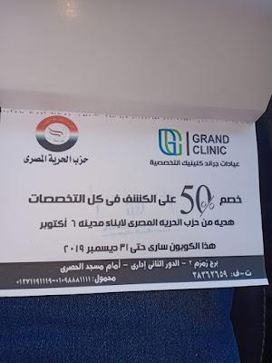 حزب الحريه المصري يقدم خصم خاص بنسبه٥٠٪علي الكشف في جميع العيادات في مركز جراند كلينك