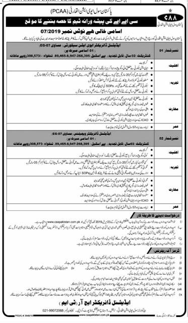 https://www.jobspk.xyz/2019/04/pakistan-civil-aviation-authority-caa-jobs-2019.html