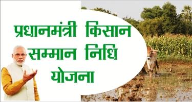 How to Apply PM Kisan Samman Nidhi Yojna Online Registration | PM Kisan Yojna Online Registration Process