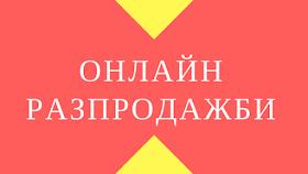 https://www.home-max.bg/razprodajba/