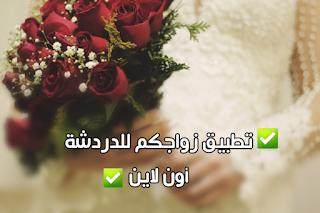 تطبيق زواجكم