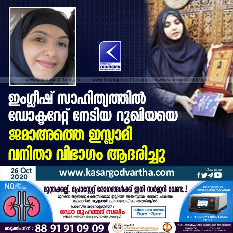 Rukhaiya, who got a doctorate in English literature, was honoured by the Jamaat-e-Islami district women's wing