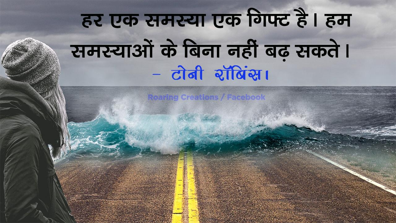 tony robbins quotes, tony robbins motivational quotes, tony robbins quotes in hindi,