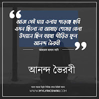 Anondo Bhoirobi Lyrics - Ahmed Hasan Sunny