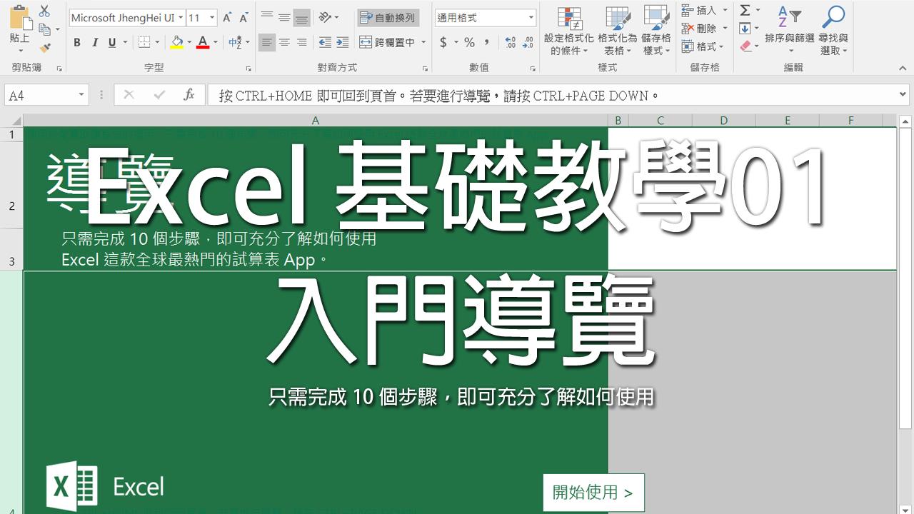 Excel 基礎教學01:入門導覽 輕鬆將數值加總 - 阿土隨手筆記