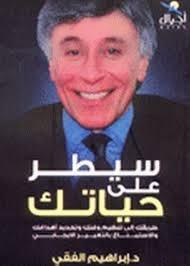 كتاب سيطر على حياتك pdf د.ابراهيم الفقى