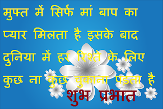 good morning quotes in hindi pinterest