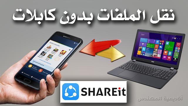 شرح وتحميل برنامج shareit للكمبيوتر 2019