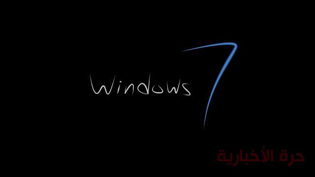 لكل مستخدمي ويندوز 7.. احذر جهازك في خطر