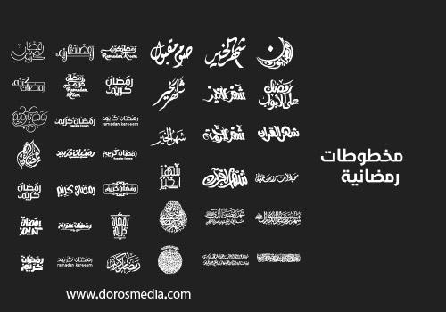 مخطوطات رمضانية مجموعة مميزة من المخطوطات الرمضانية لأغراض التصميم المختلفة Ramadan Kareem