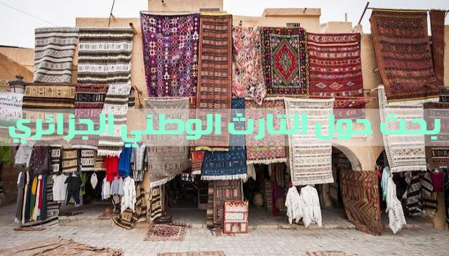 بحث حول التراث الجزائري للسنة الثالثة متوسط